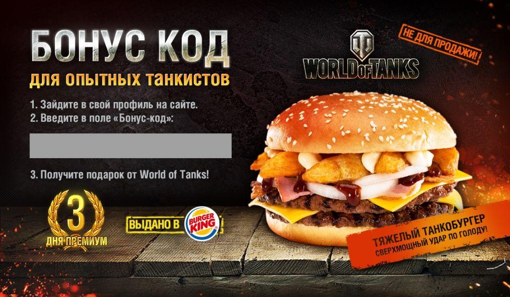 бонус коды world of tanks burger king