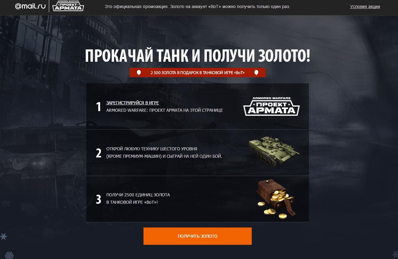 бонус коды на золото для armored