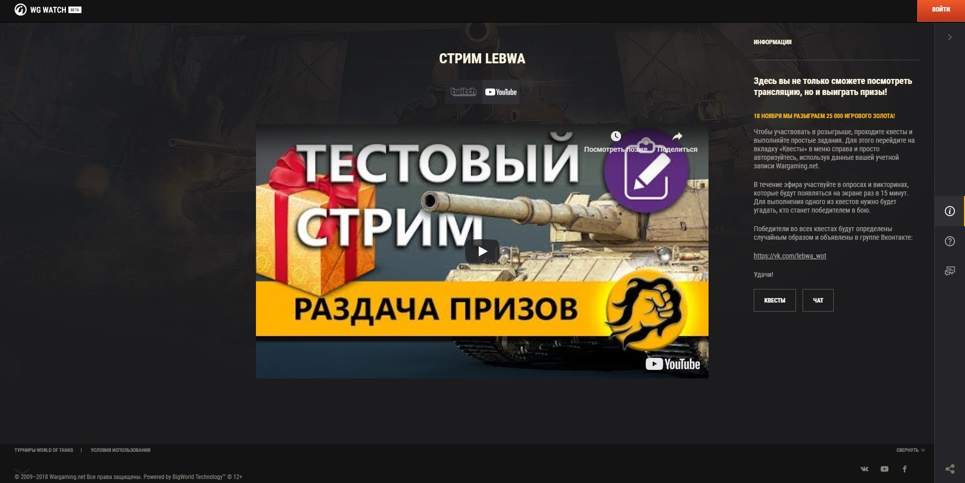 Скачать in a better world of tanks