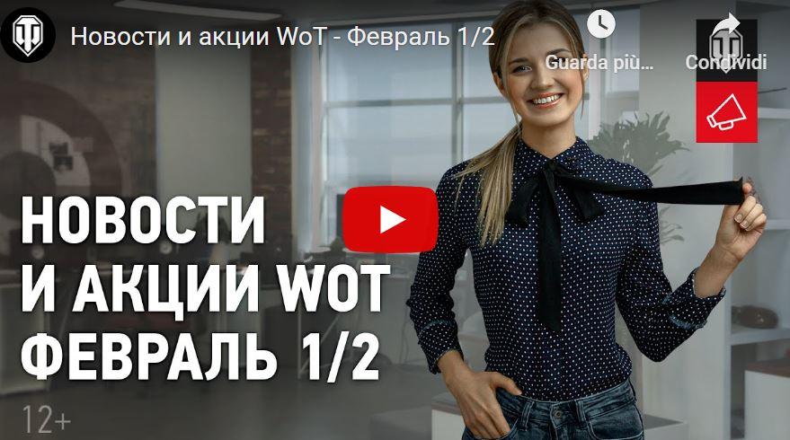 ru promo february