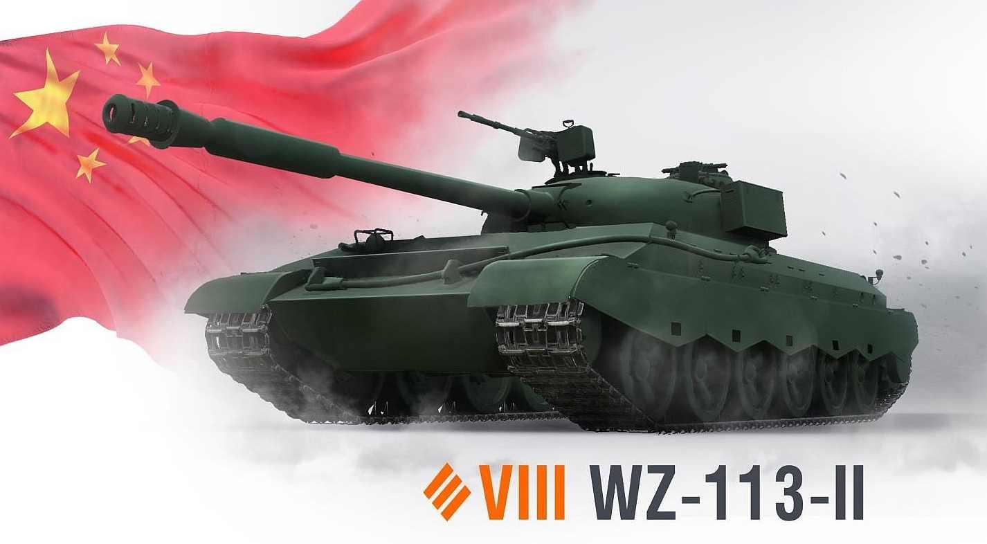 wz-113-ii