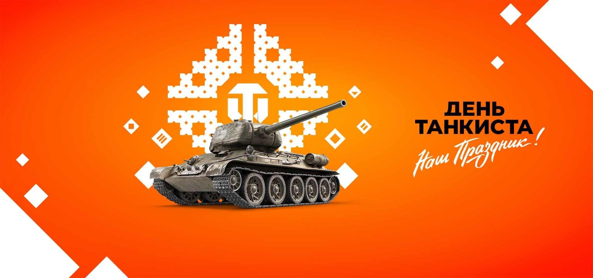tanker's day
